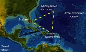 Таємниця Бермудського трикутника