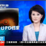 НЛО у Китаї